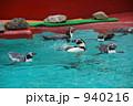 ペンギン 940216