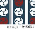 パターン 945631