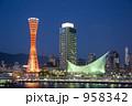 神戸港の夜景 958342