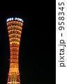 ポートタワーの夜景 958345