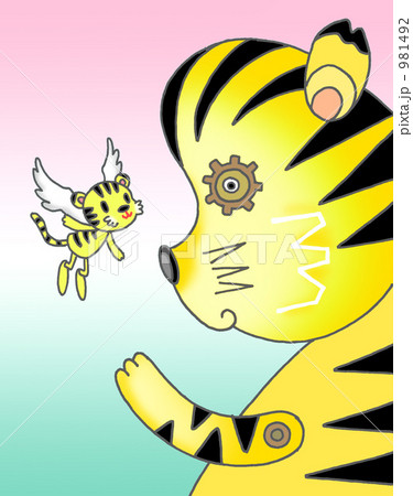 虎ロボット 981492