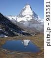 スイス マッターホルンが綺麗に湖面に映っています 983381