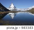 スイス マッターホルンが綺麗に湖面に映っています 983383