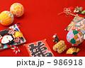 正月飾り 縁起物 飾りの写真 986918