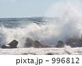 テトラポット 高波 海の写真 996812