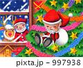 クリスマスプレゼント クリスマスイヴ サンタクロースのイラスト 997938