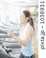 若い女性 ランニングマシーン フィットネスマシーンの写真 1036931