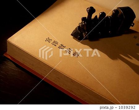 宮澤賢治の影-Ⅲ◆本の著作権切れを確認できる画像あり 1039292
