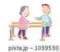 歩行訓練 おばあさん 介護士のイラスト 1039530