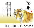 迎春にトラの水彩に添え書きあり 1068963
