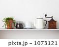 コーヒーミル コーヒーポット 飾り棚の写真 1073121