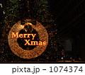 クリスマスツリー オーナメント メリークリスマスの写真 1074374