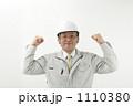 働く人 ガッツポーズ ミドルの写真 1110380