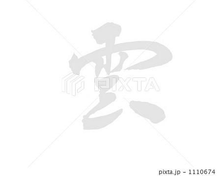 雲のイラスト素材 [1110674] - PIXTA