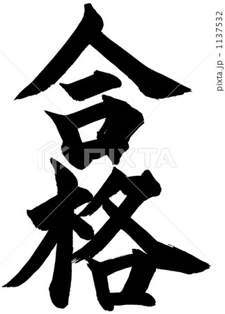 「習字 文字 合格」の画像検索結果