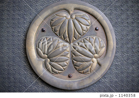 葵の御紋 1140358