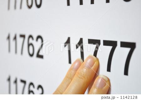 いざ合格だ 1142128