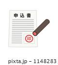 判子 捺印 申込書のイラスト 1148283