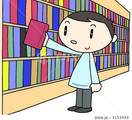 図書館・図書室 1153949