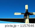 輸送機C130のプロペラ 1157646