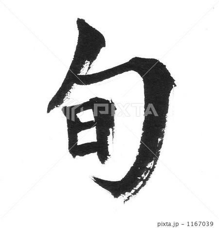 旬のイラスト素材 [1167039] - P...