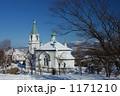 ハリストス正教会 1171210