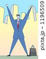 男性社員 ビジネスパーソン 会社員のイラスト 1196509