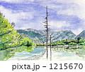 水彩画 上高地 1215670