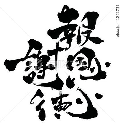 筆文字 報恩謝徳.nのイラスト素...