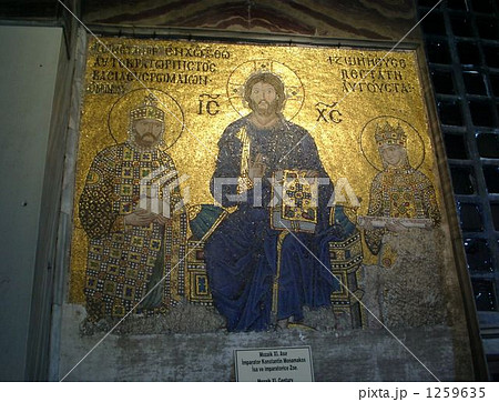 キリストと皇帝コンスタンティノス9世、皇后ゾエ 1259635