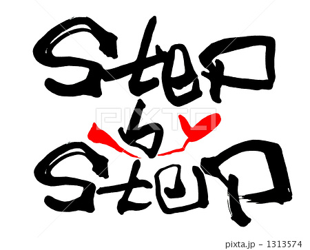 筆文字 Step by Step nのイラスト素材 1313574 pixta