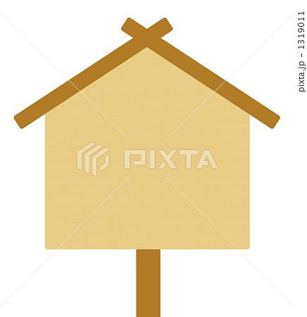 立て札のイラスト素材 1319011 Pixta