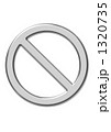 グラフィック 制限 記号のイラスト 1320735