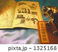 明治時代の歴史教科書/漢学者の頁◆著作権切れ確認用画像あり 1325168