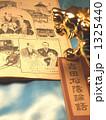 明治時代の歴史教科書/学者たち◆著作権切れ確認用画像あり 1325440
