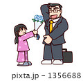 お父さんへ 1356688