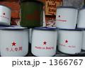 共産主義的マグカップ 1366767