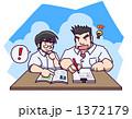 調べる学生さん(文字抜き) 1372179