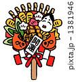 正月飾り 縁起熊手 飾り熊手のイラスト 1381946