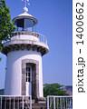 灯台 1400662