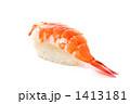海老 お寿司 握り寿司の写真 1413181
