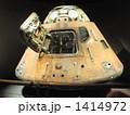 アポロ計画 1414972