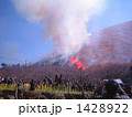 山焼き 1428922
