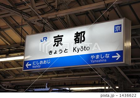 京都駅の看板 1436622