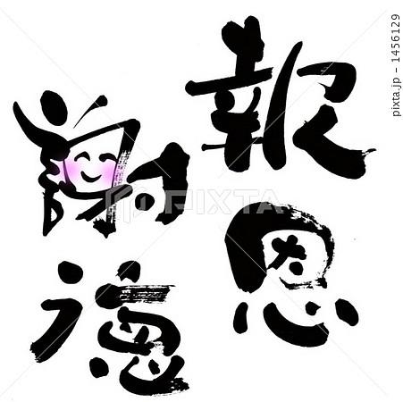 報恩謝徳のイラスト素材 [145612...
