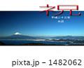 富士山 1482062