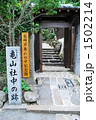 亀山社中跡 1502214
