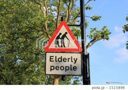 交通標識 老人 シニア 注意  1523896