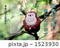 森のサル 1523930
