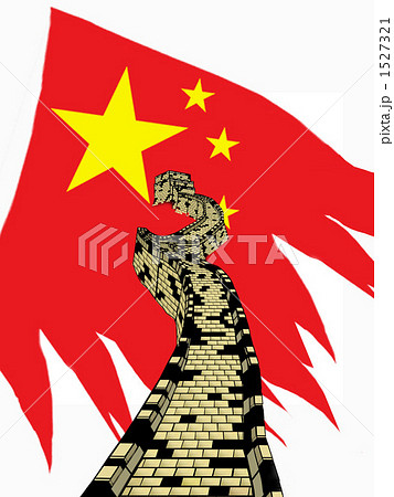 万里の長城と中国国旗 1527321